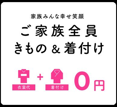 家族みんな幸せ笑顔の七五三ご家族全員着物&着付け0円