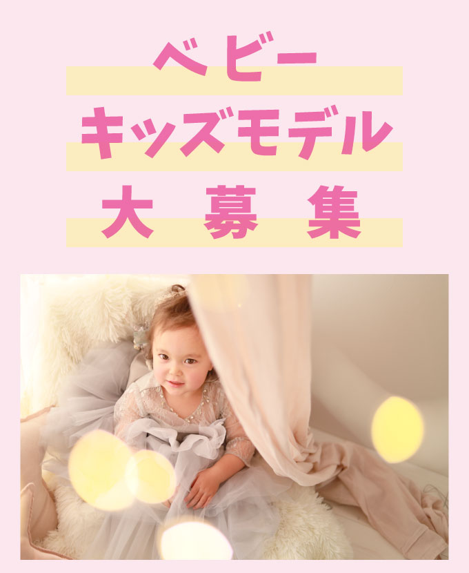 image_model_kids