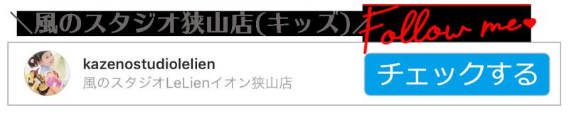 狭山キッズ