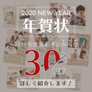 20191127_年賀状2
