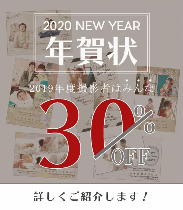 20191127_年賀状(BLOG)