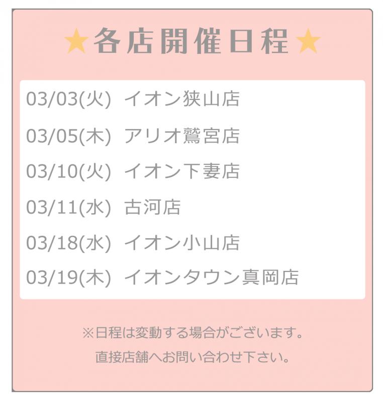 03月(開催日 )