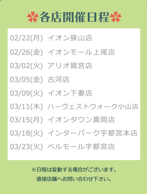 3月花見開催日_01