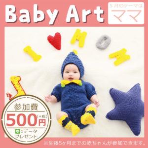 20200411_babyart05_1040x1040