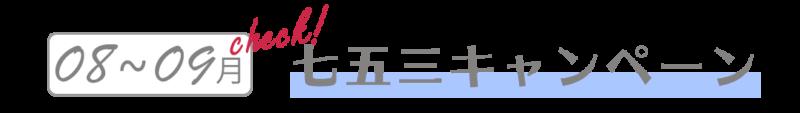イベント日程(七五三)_1080x153