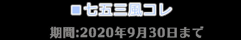 イベント日程(七五三)_1080x180