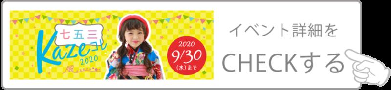 イベント日程(七五三)_1080x250