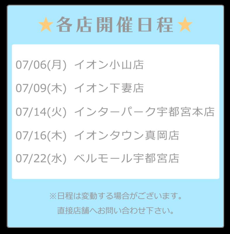 開催日202007_海