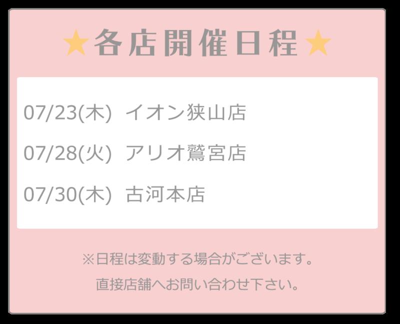開催日202007_花火