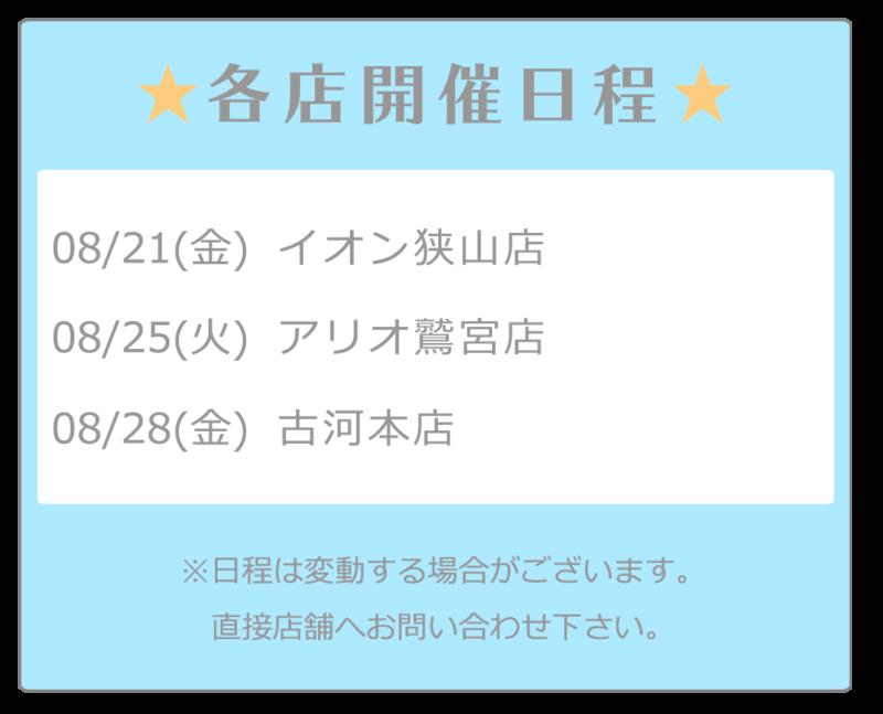 開催日202008_花火