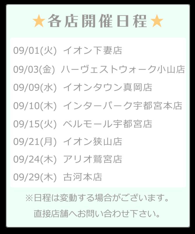 09月(開催日)_01