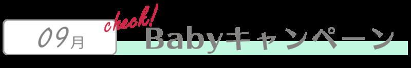 09月(baby)