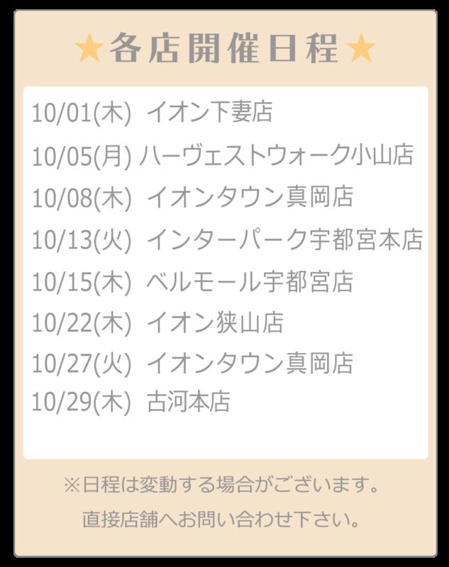10月(開催日)_01