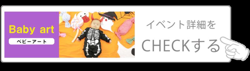 10月(babyアイコン)