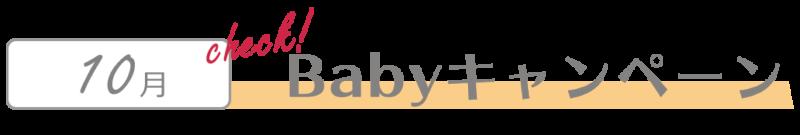10月(baby)