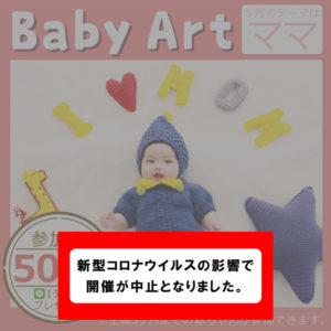 20200411_babyart05
