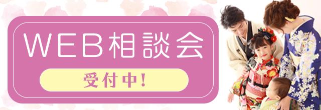 20200501_WEB相談会(640×220)
