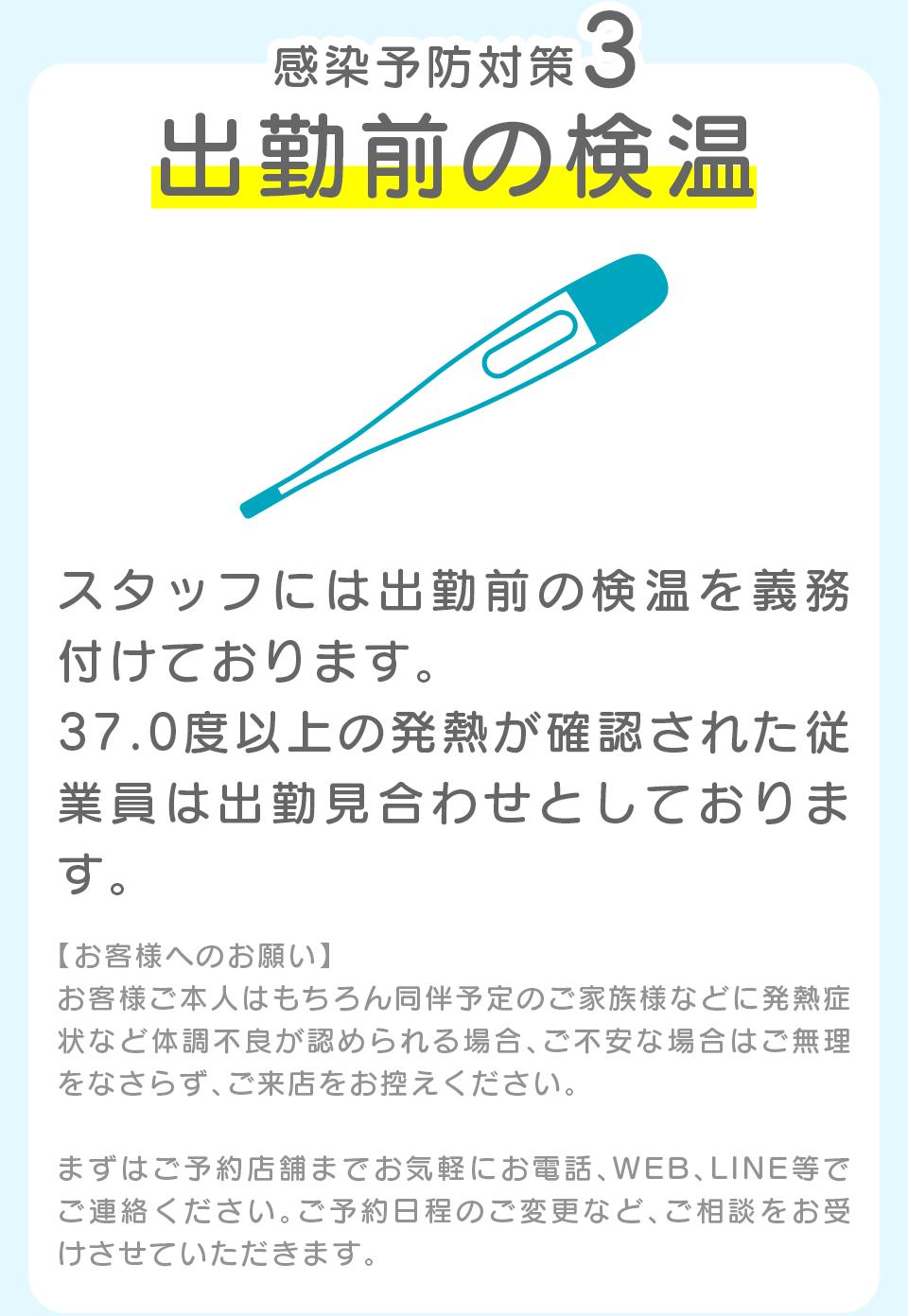 感染予防対策_07