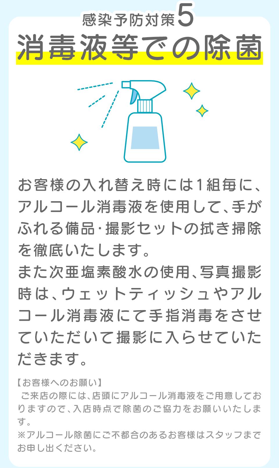 感染予防対策_09