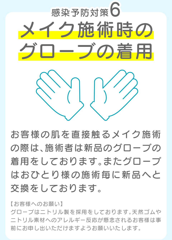 感染予防対策_10