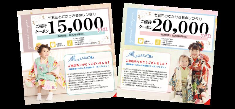 2020630_七五三レンタルブログ_クーポン