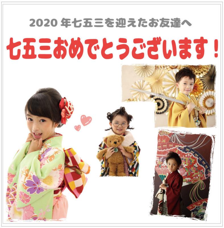 2020七五三おめでとうブログ_