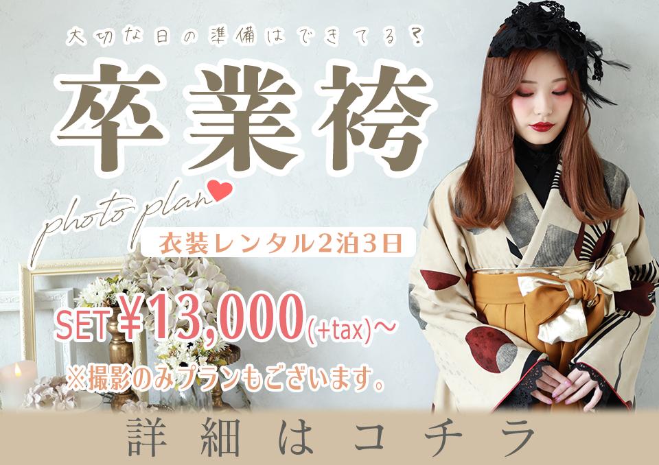 上尾店オープンLP用卒業袴バナー-1