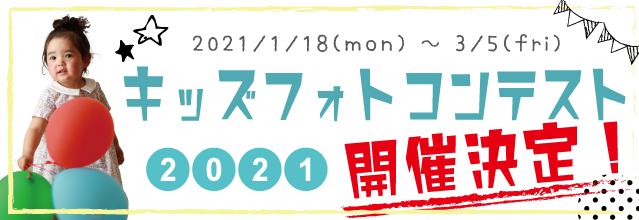 20201218リッチ配信_フォトコン告知ブログバナー_01