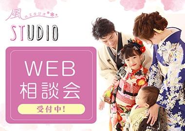 風のスタジオ WEBウェブ相談会開催中